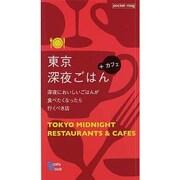 東京深夜ごはん+カフェ(Grafis Mook Pocket.mag) [ムックその他]