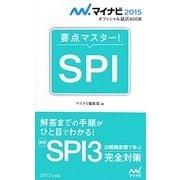 要点マスター!SPI(マイナビ2015オフィシャル就活BOOK) [単行本]