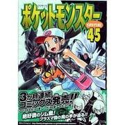 ポケットモンスターSPECIAL 45(てんとう虫コミックススペシャル) [コミック]