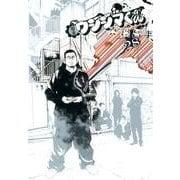 闇金ウシジマくん<28>(ビッグ コミックス) [コミック]