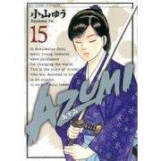 AZUMI-あずみ 15(ビッグコミックス) [コミック]