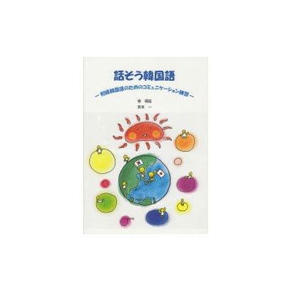 話そう韓国語 初級韓国語のためのコミュニケーション練習 [単行本]