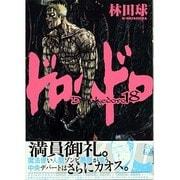 ドロヘドロ<18>(IKKI COMIX) [コミック]