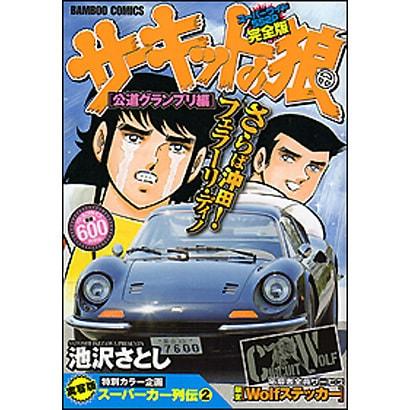 サーキットの狼 公道グランプリ編(バンブー・コミックス) [コミック]