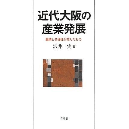 近代大阪の産業発展―集積と多様性が育んだもの [単行本]