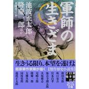 軍師の生きざま(実業之日本社文庫) [文庫]