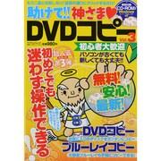 助けて!!神さま・DVDコピー Vol.3(マイウェイムック 〈神様ヘルプPCシリーズ〉 16) [ムックその他]