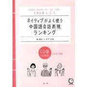 ネイティブがよく使う中国語会話表現ランキング CD版