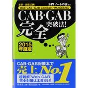 必勝・就職試験!Web-CAB・GAB Compact・IMAGES対応 CAB・GAB完全突破法!〈2015年度版〉 [単行本]