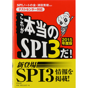 これが本当のSPI3だ!〈2015年度版〉―テストセンター対応 [単行本]