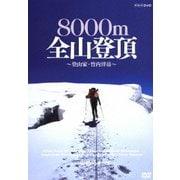 世界の名峰 グレートサミッツ 8000m全山登頂 ~登山家・竹内洋岳~ (NHK DVD)