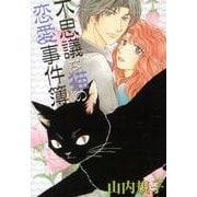 不思議な猫の恋愛事件簿(LGAコミックス) [コミック]