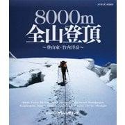世界の名峰 グレートサミッツ 8000m全山登頂 ~登山家・竹内洋岳~ (NHK VIDEO)