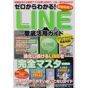 ゼロからわかる!LINE徹底活用ガイド-進化し続けるLINEをこの一冊で完全マスター(COSMIC MOOK) [ムックその他]