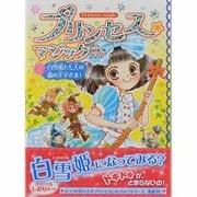 プリンセス☆マジックティア〈2〉白雪姫と七人の森の王子さま! [単行本]
