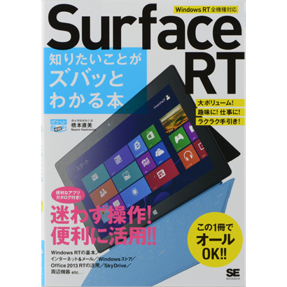 Surface RT―知りたいことがズバッとわかる本(ポケット百科WIDE) [単行本]