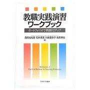 教職実践演習ワークブック―ポートフォリオで教師力アップ [単行本]