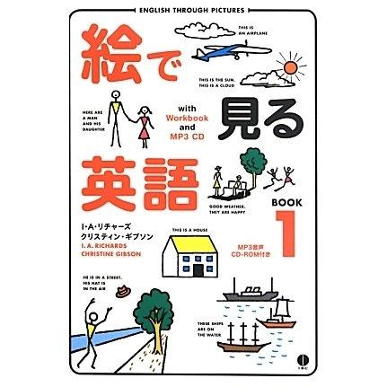 絵で見る英語BOOK〈1〉 [単行本]