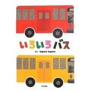 いろいろバス [絵本]