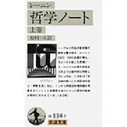 哲学ノート 上巻(岩波文庫 白 134-7) [文庫]