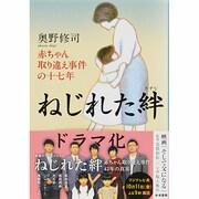 ねじれた絆―赤ちゃん取り違え事件の十七年(文春文庫) [文庫]