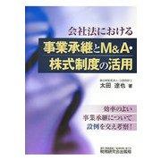 会社法における事業承継とM&A・株式制度の活用 [単行本]