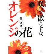 咲いて散らすな、オレンジの花 [単行本]
