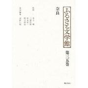 奈良(ふるさと文学館〈第35巻〉) [全集叢書]