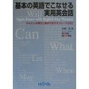 基本の英語でこなせる実用英会話―かんたんな構文と動詞で話せるフレーズ292(NOVA BOOKS) [単行本]