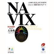 R 大事典NAVIX [事典辞典]