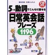 CD BOOKS 5つの動詞でこんなに話せる日常英会話フレーズ1196(アスカカルチャー) [単行本]