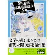 島田雅彦芥川賞落選作全集〈下〉(河出文庫) [文庫]
