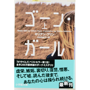 ゴーン・ガール〈上〉(小学館文庫) [文庫]