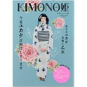 KIMONO姫 11 恋するユカタ編(祥伝社ムック) [ムックその他]