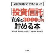 「投資信託」で資産を3000万円貯める本―金融機関にだまされない!(宝島SUGOI文庫) [文庫]