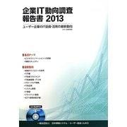 企業IT動向調査報告書〈2013〉 [単行本]