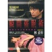 瞬間催眠術[DVD]