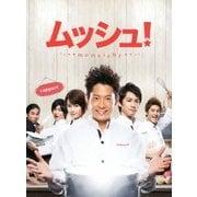 ムッシュ! BD BOXコレクターズ・エディション