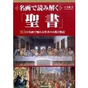 名画で読み解く「聖書」-83の名画で触れる聖書の人物と物語 [単行本]