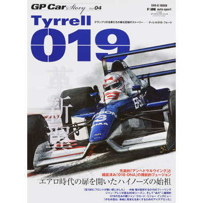 GP Car Story Vol.4(SAN-EI MOOK) [ムックその他]