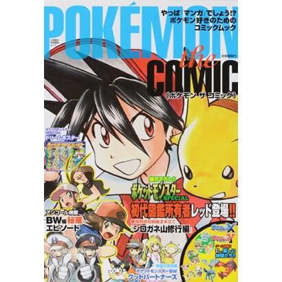 POKEMON the COMIC (ポケモン ザ コミック) [(小学館の学習雑誌ムック)]