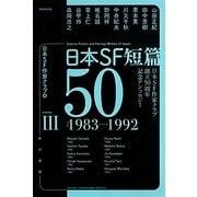 日本SF短篇50―日本SF作家クラブ創立50周年記念アンソロジー〈3〉(ハヤカワ文庫JA) [文庫]