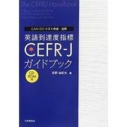 CAN-DOリスト作成・活用 英語到達度指標CEFR-Jガイドブック [単行本]