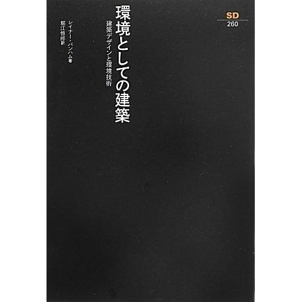 環境としての建築―建築デザインと環境技術(SD選書) [全集叢書]