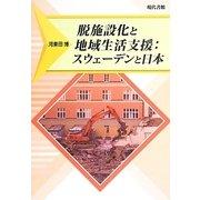 脱施設化と地域生活支援:スウェーデンと日本 [単行本]