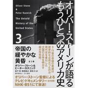 オリバー・ストーンが語るもうひとつのアメリカ史〈3〉帝国の緩やかな黄昏 [単行本]