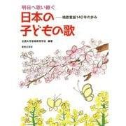 明日へ歌い継ぐ日本の子どもの歌-唱歌童謡140年の歩み [単行本]