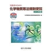 実務者のための化学物質等法規制便覧〈2013年版〉 [単行本]