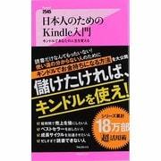 日本人のためのKindle入門―キンドルであなたの人生を変える(フォレスト2545新書) [新書]