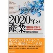 2020年の産業―事業環境の変化と成長機会を読み解く [単行本]